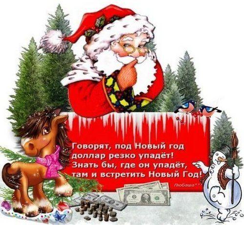 Смешные стихи с поздравлением с новым годом