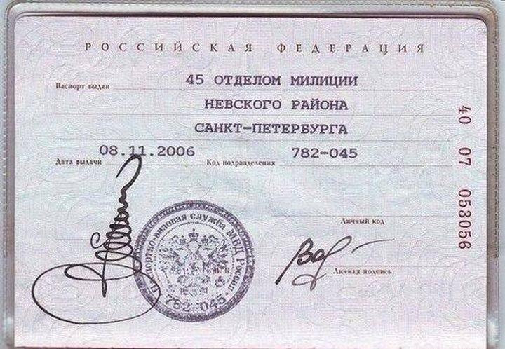 Роспись в паспорте чем расписываются