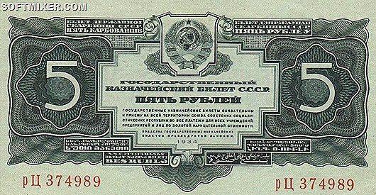 Купить Деньги 1898