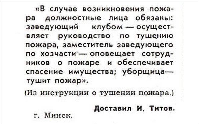 Чудачества советских граждан