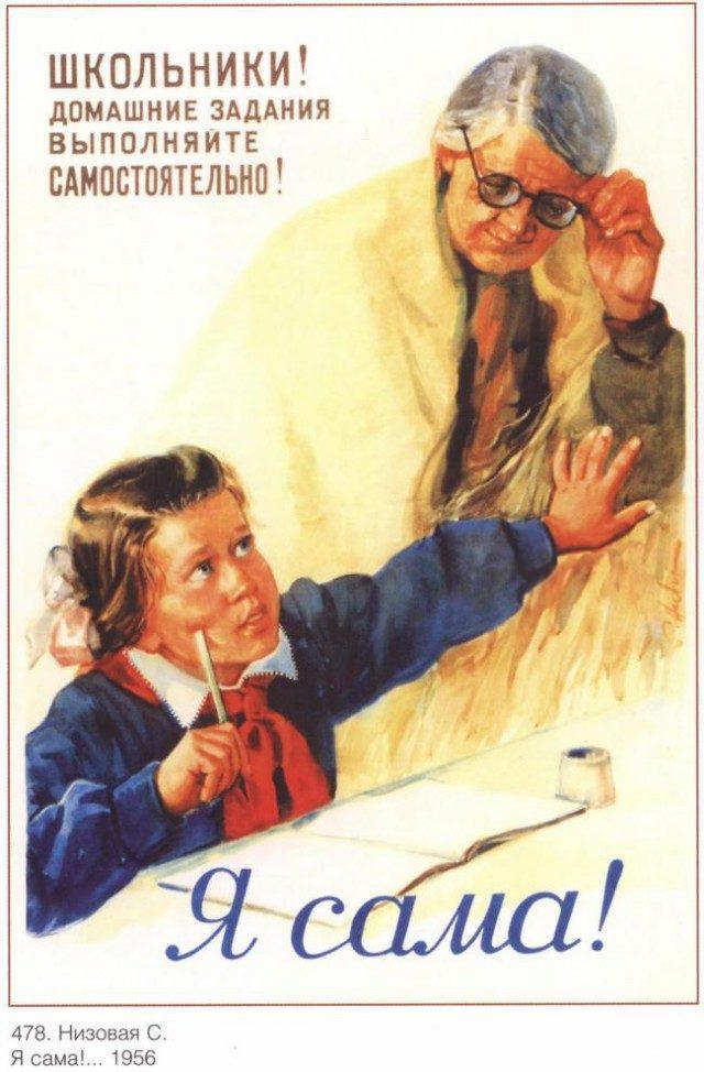 Воспитание детей в ссср доклад 8091
