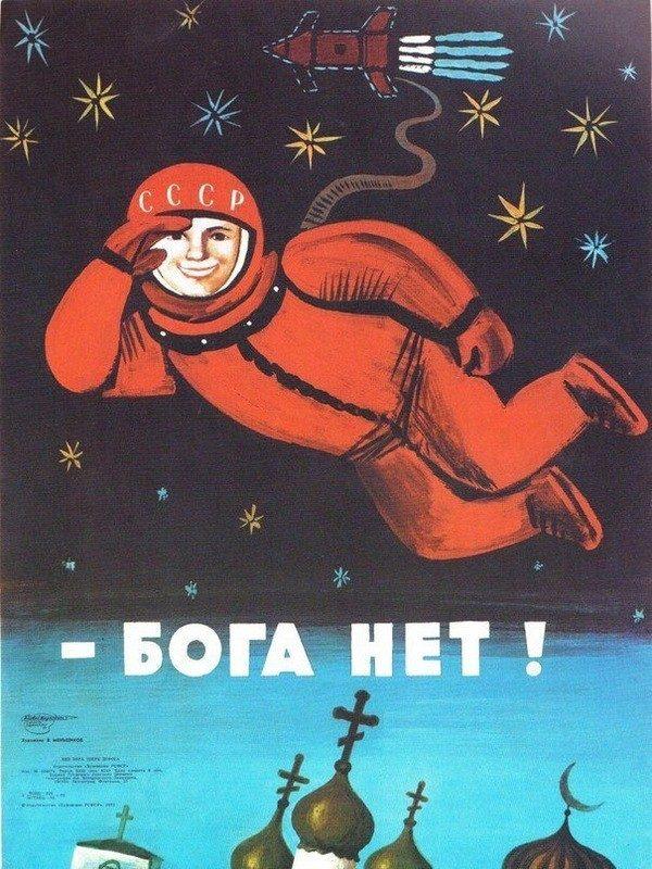 советский-плакат