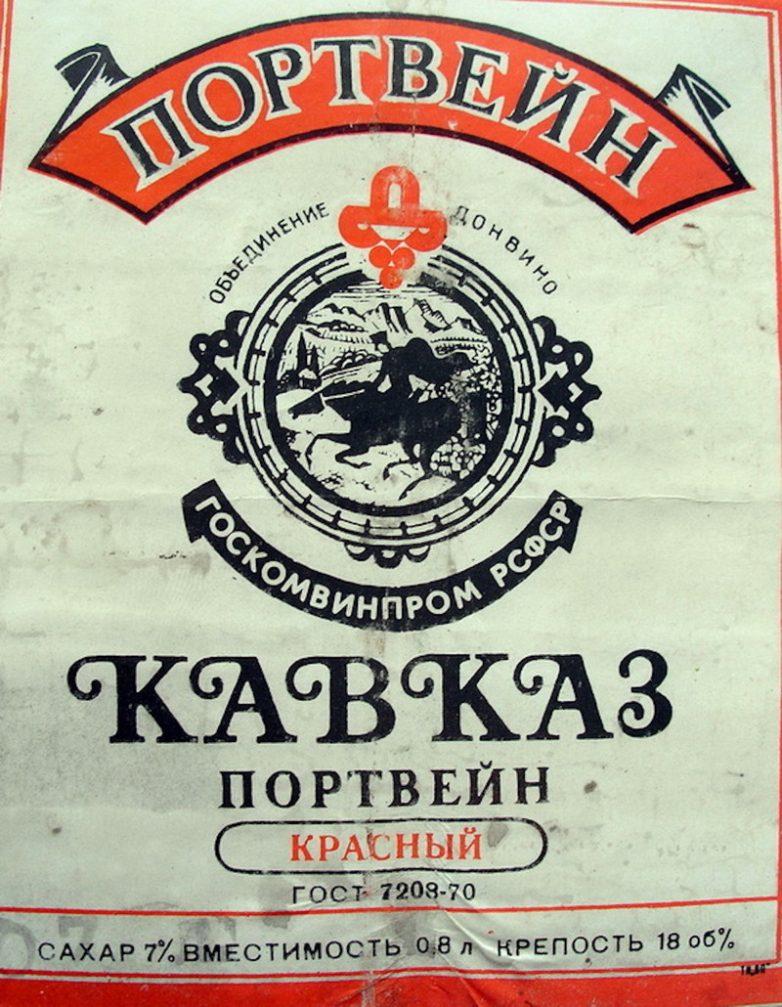 Картинки по запросу что пили советские люди фото