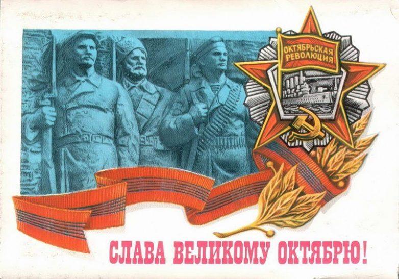 Великая октябрьская социалистическая революция поздравление