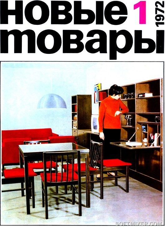Журнал «Новые товары» 1/1972 год