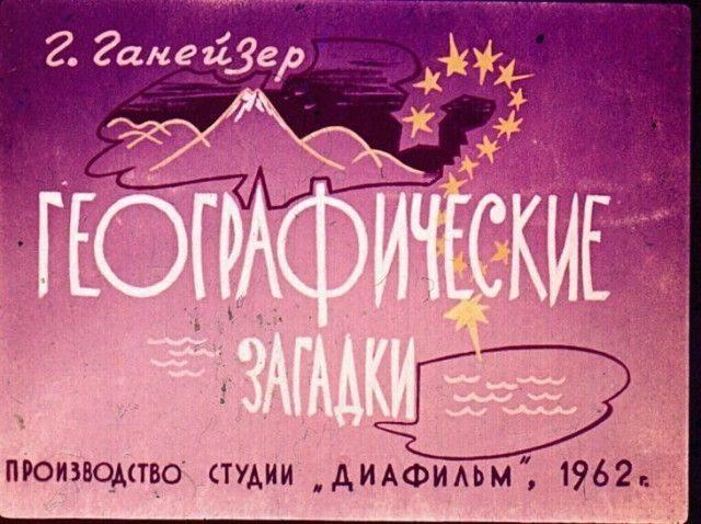 Познавательный советский диафильм