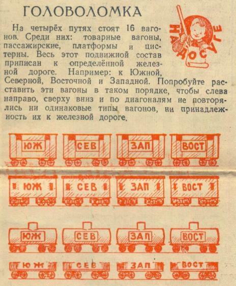 Задачки, которые советские пионеры решали в два счета!