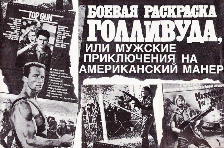 """Как в СССР рекламировали """"Рэмбо 2"""" и """"Рокки 4"""""""