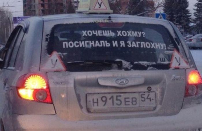 Автомобильный юмор ( 29 Фото)