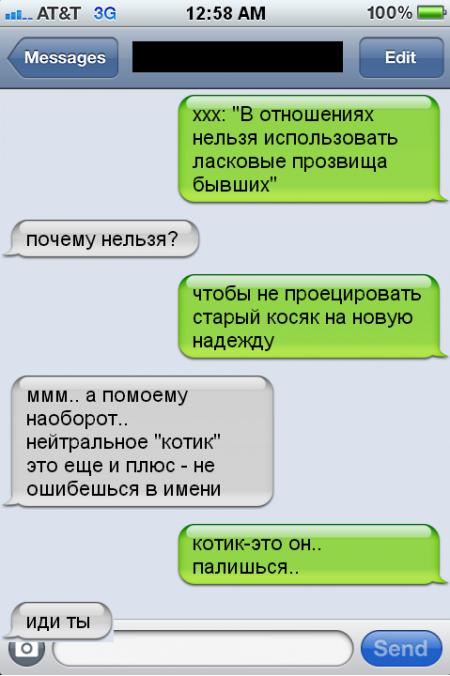 прикол диалоги