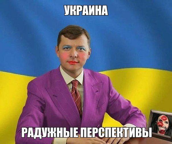 фото прикол украина