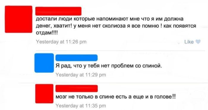 Порой женская глупость не знает границ. Особенно в комментариях...