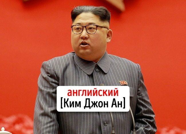 Ибан Сискин и Ко: как в разных странах произносят имена и фамилии знаменитостей