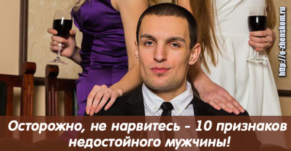 10 признаков недостойного мужчины
