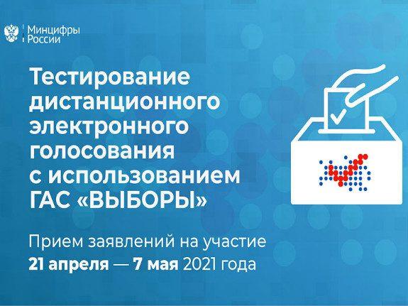 Бюджетников принуждают к тестированию онлайн-голосования на праймериз «Единой России»