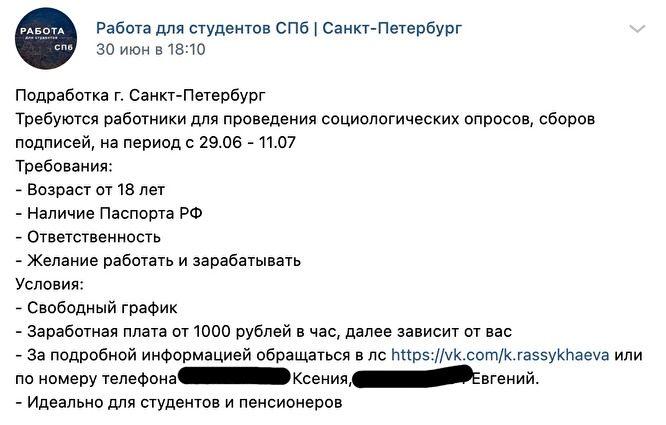 «Всех уверяли, что это тренировка»: житель Екатеринбурга искал работу и случайно стал подделывать подписи за депутата
