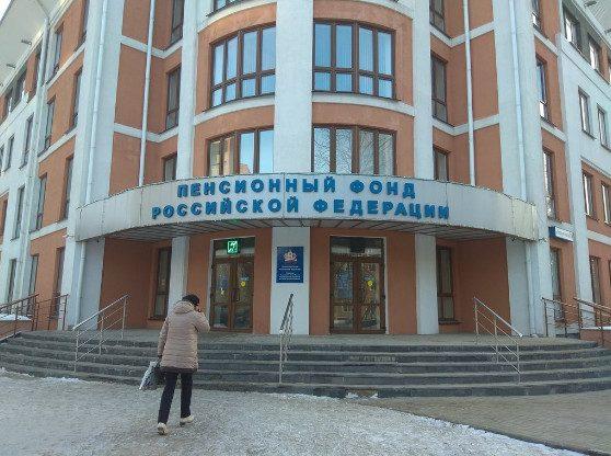 В Госдуме призвали ликвидировать Пенсионный фонд