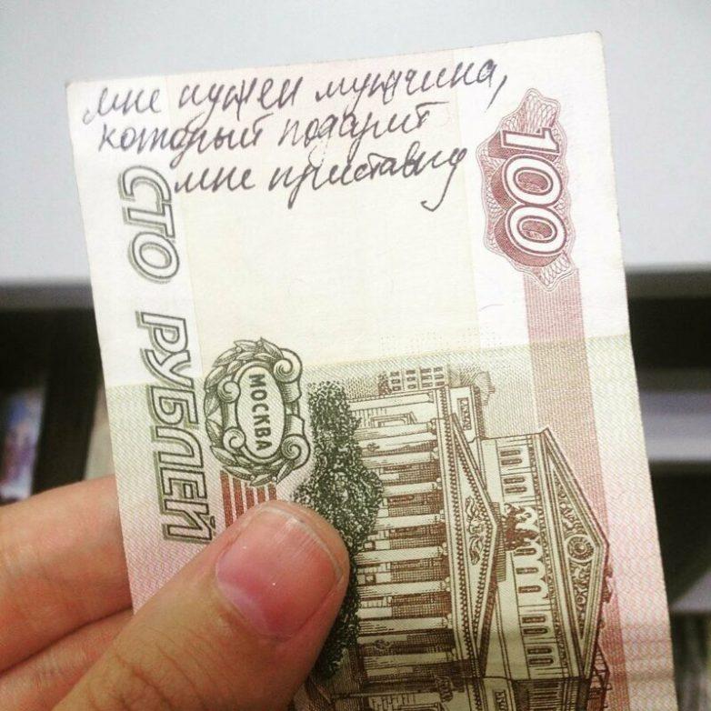 Смешные поздравления рублями