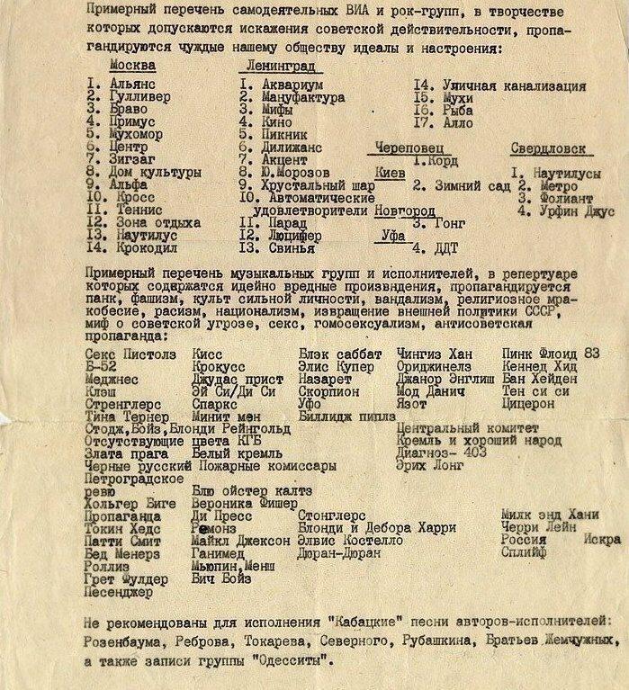 Идейно вредные веяния: музыкальные группы, запрещенных в СССР