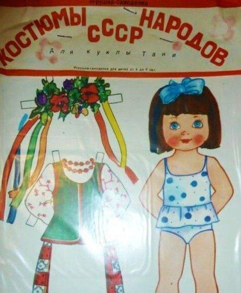 Мечта советских девчонок