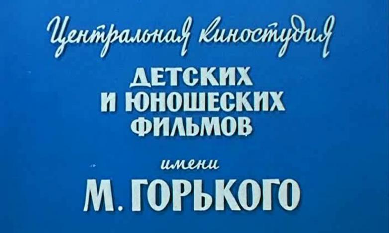 Как работали киностудии в СССР