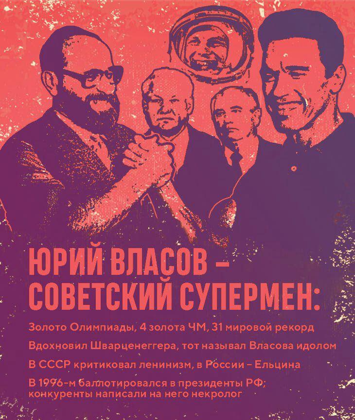 Умер Юрий Власов. Советский супермен