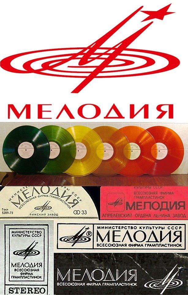 """Что в итоге стало с самой крупной в мире фирмой звукозаписи """"Мелодия"""""""