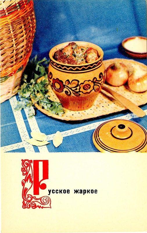 ссср открытки блюда кухонь мира седни будешь