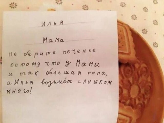 Смешные детские записки