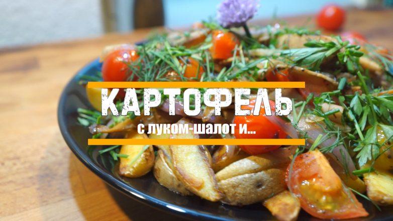 Картофель с луком-шалот