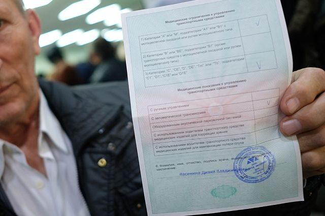 В России хотят изменить правила выдачи медсправки для водителей