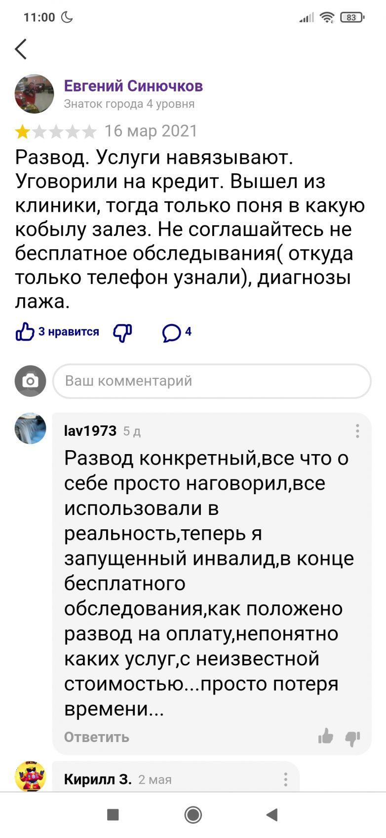 Вход бесплатно, выход — сто тысяч: как россияне попадают в кабалу «медцентров»