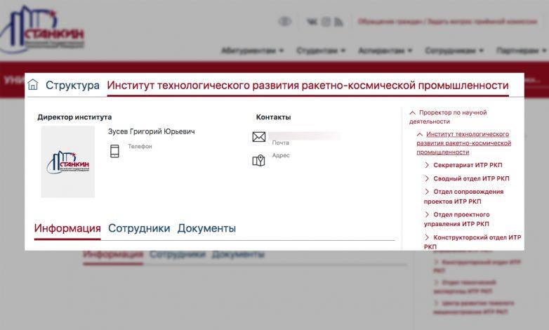 Элитная квартира и загородный особняк: директора подразделения «Станкина», обвиняют в афере на 620 млн рублей