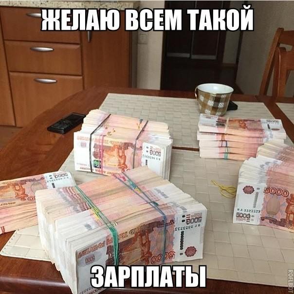 Прикольные картинки хочу много денег